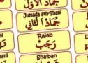 ننشر أسماء الشهور في كل التقويمات المعروفة