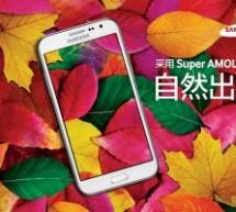 شاهد صور هاتف سامسونج الجديد Galaxy Core Max