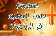 علماء المسلمين في الرياضيات واهم اسهاماتهم