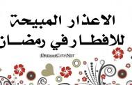 الاعذار التي تبيح الفطر في رمضان