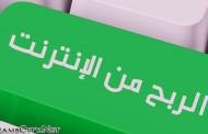 اهم مواقع الربح من الانترنت من خلال تقديم الخدمات – عربي