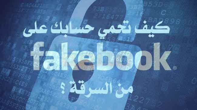 5 خطوات مهمة لحماية حسابك على الفيس بوك من الاختراق