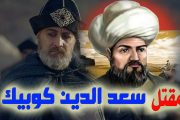 كيف مات سعد الدين كوبيك