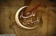 علماء المسلمين الذين برزوا في اكثر من تخصص ومجال