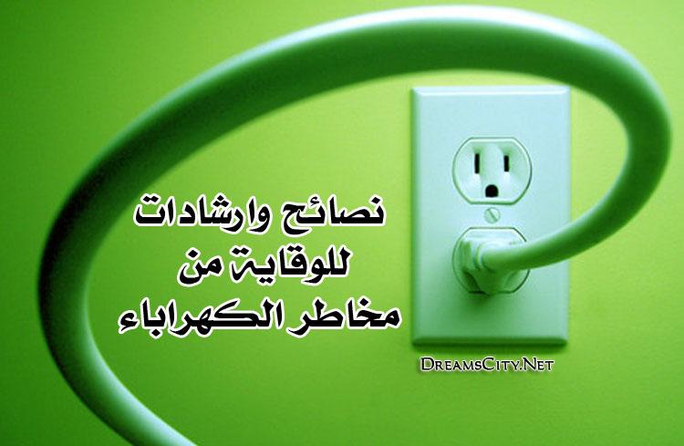 نصائح للوقاية من مخاطر الكهرباء