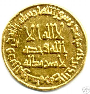 بالصور : اول دينار عربي في التاريخ
