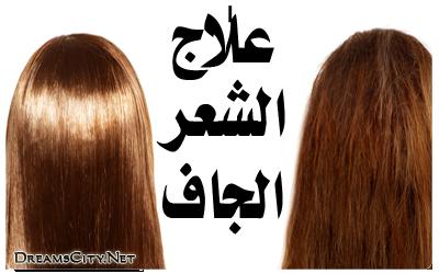 علاج الشعر الجاف بمتطلبات سهلة ونتائج مضمونة