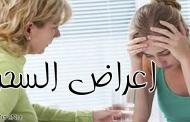 اعراض السحر المؤكدة للاصابة بالسحر