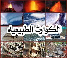 الكوارث الطبيعية : صور ومعلومات عن اهم الكوارث الطبيعية