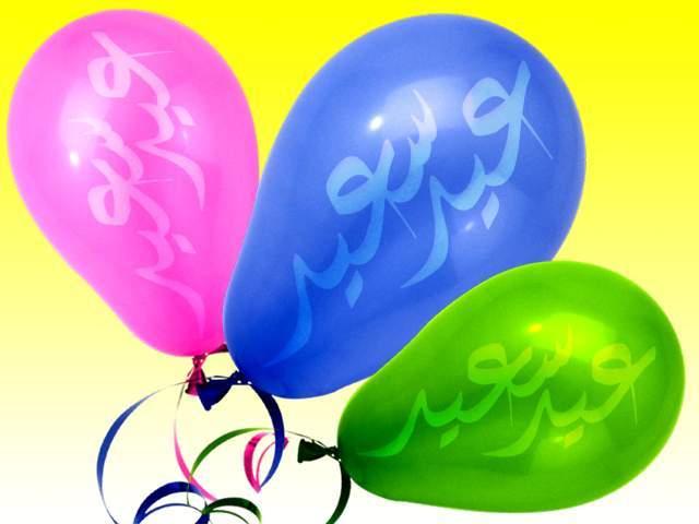 أهلاً بالعيد .. صور منوعة للعيد
