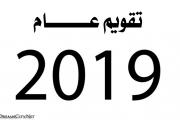 صور تقويم عام 2019 العام الجديد 2019 – calendar 2019