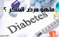 ماهو مرض السكر