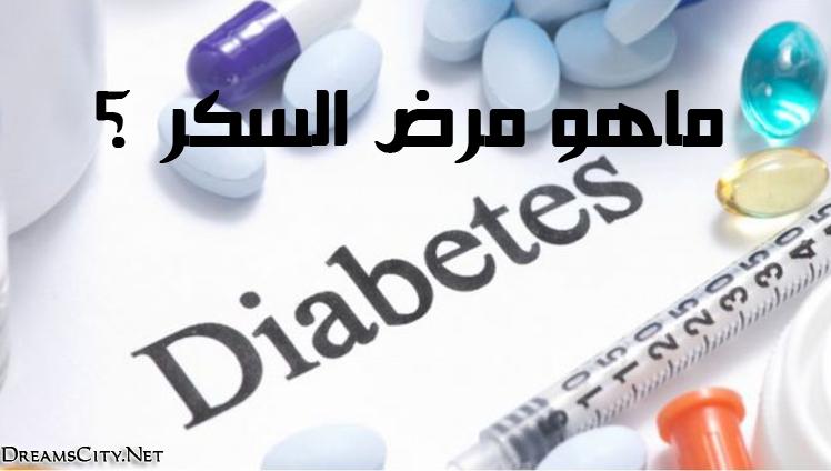 cf35c1da0 ماهو مرض السكر | شبكة مدينة الاحلام