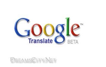 ترجمة جوجل واسرار استخدامها الكاملة