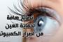 7 نصائح في حماية العين من اضرار الكمبيوتر والجوال