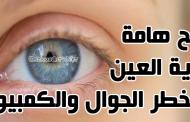 نصائح هامة في حماية العين من اضرار الجوال والكمبيوتر