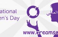 ماهو يوم المرأة العالمي ؟
