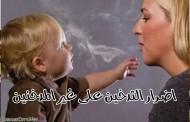 اضرار التدخين على غير المدخنين
